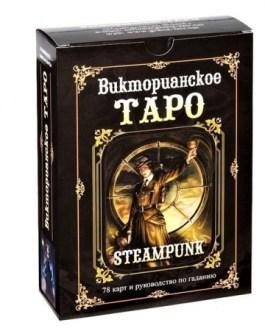 Викторианское таро STEAMPUNK /подарочное в коробке/