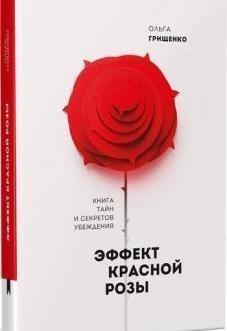 """Грищенко О. """"Эффект красной розы. Книга тайн и секретов убеждения"""" /мяг/"""
