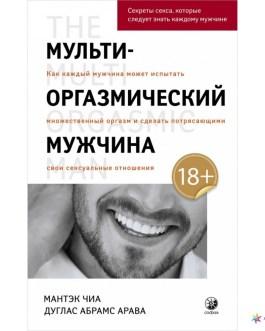 """Чиа Мантэк """"Мульти-оргазмический мужчина:Секреты секса, которые следует знать каждому мужчине"""" /тв/"""