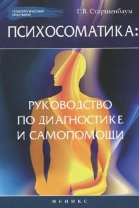 """Старшенбаум Г. """"Психосоматика. Руководство по диагностике и самопомощи"""" /мяг/"""