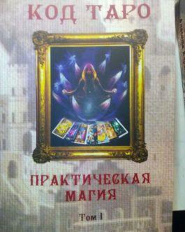 """Анопова Е. """"Код Таро. Практическая магия"""" т.1 /мяг/"""