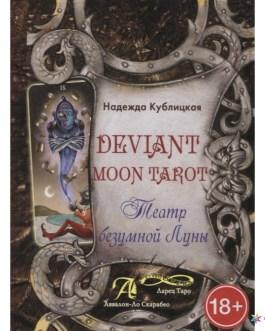 """Кублицкая Н. """"Deviant Moon Tarot. Театр безумной Луны"""" /мяг/"""