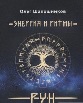 """Шапошников О. """"Энергия и ритмы рун. Книга 1"""" /мяг/"""