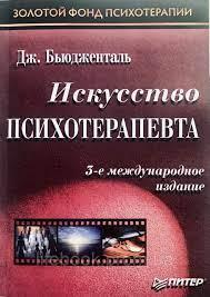 """Бьюджентель Д. """"Искусство психотерапевта"""" /мяг/офс/"""