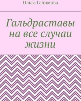 """Галимова О. """"Гальдраставы на все случаи жизни"""""""