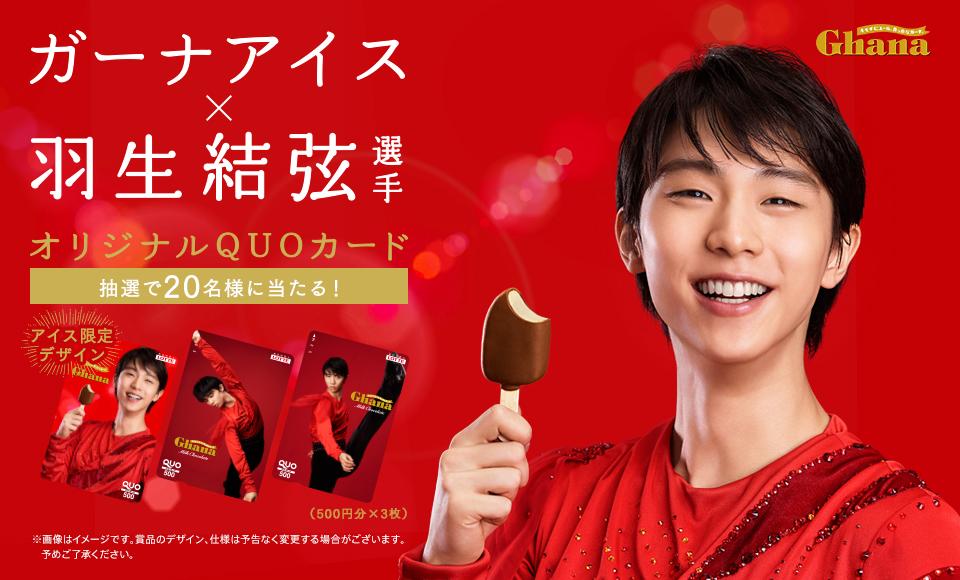 ガーナアイス×羽生結弦選手オリジナルQUOカードセットプレゼントキャンペーン