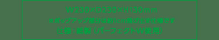 W230×D230×H130mm※ポップアップ部分は約1cm飛び出す仕様です 仕様:紙製(パーフェクトW使用)