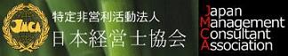 日本経営士教会 知的資産研究会