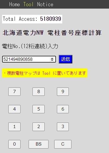 電柱番号座標計算
