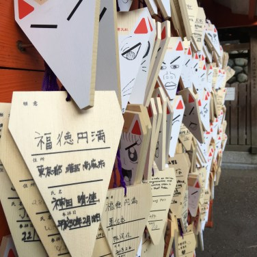 Messages at a temple in Kyoto, Japan