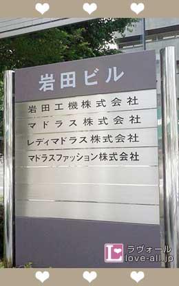 岩田剛典 実家 会社