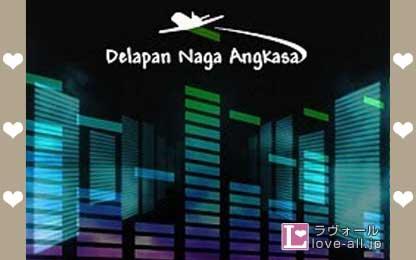 ディーンフジオカ 嫁 会社 DELAPAN NAGA ANGKASA