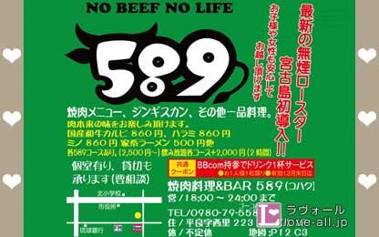 赤坂晃 589