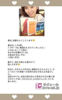 伊藤綾子 二宮和也 ブログ