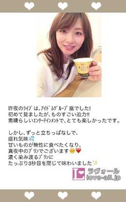 伊藤綾子 ブログ どれ