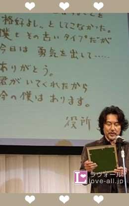 役所広司 最も万年筆が似合う著名人 受賞式