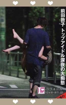 佐藤健 前田敦子 週刊文春