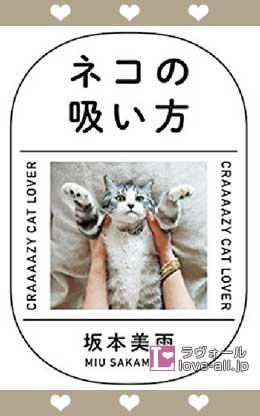 坂本美雨 ネコの吸い方