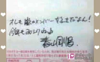 青山剛昌 年賀状 返信