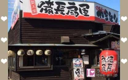 やきとりの扇屋 東浦和店