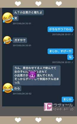 江原穂紀 LINE