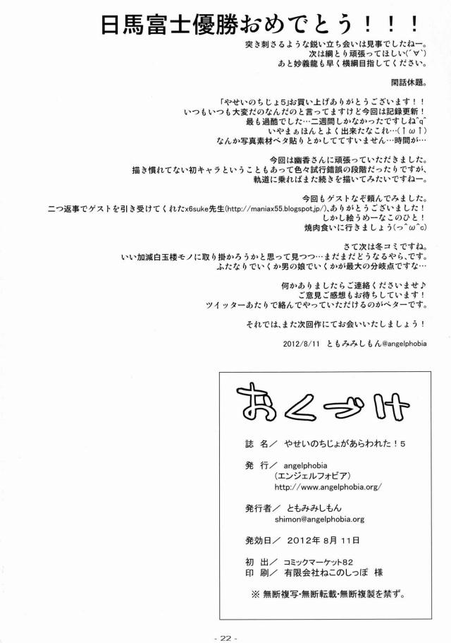 21lovesukebe16021337