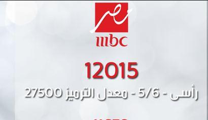 تردد قناة Mbc مصر الجديدة النايل سات والباقات المصرية صور حب