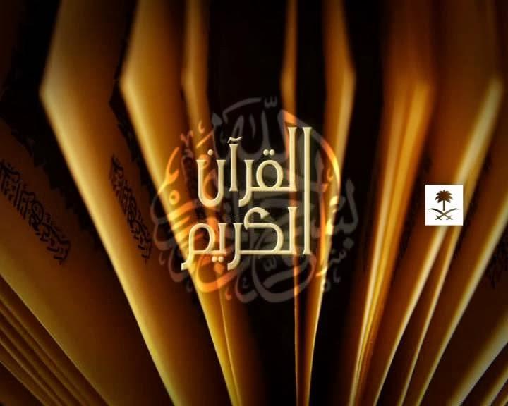 تردد قناة السعوديه للقران الكريم تابع واستمع مثل هذة
