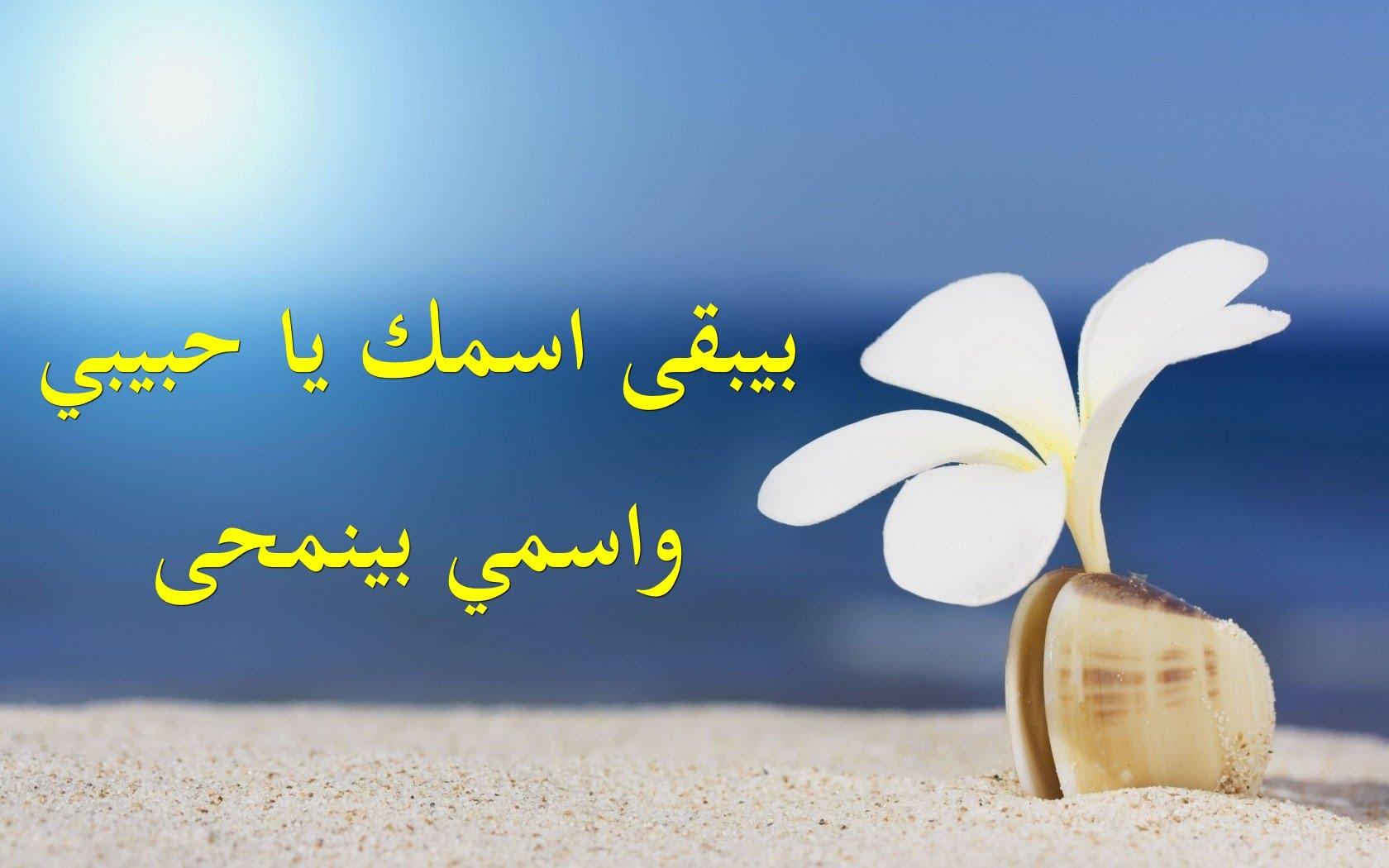 بكتب اسمك يا حبيبي كلمات اغنيه فيروز الرائعه صور حب