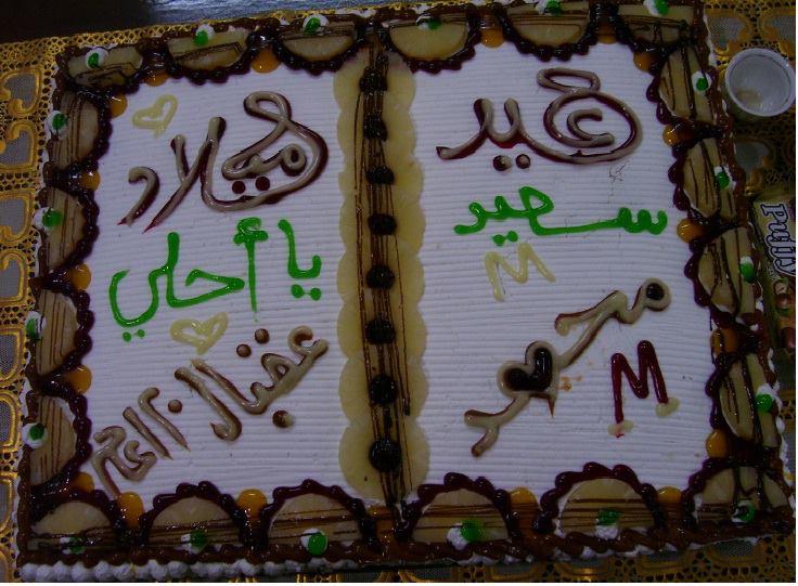 تورتة عيد ميلاد مكتوب عليها اسم محمد احلى تورته لعيون محمد