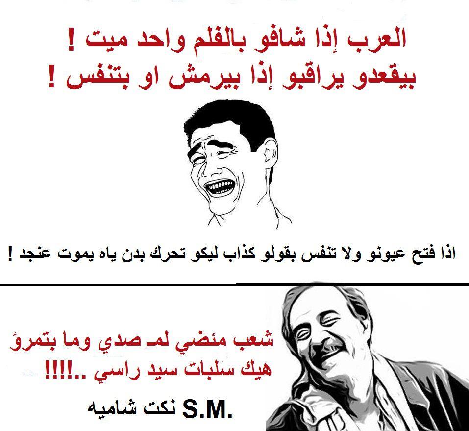 صور مضحكة سورية احلى صورة تضحك صور حب