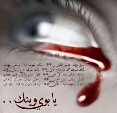 كلام حزين جدا عن فراق الاب صور تعبر عن حزن الفراق صور حب
