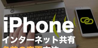iphone インターネット共有 名前の変更
