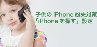 iphoneを探す 子供設定