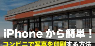 iphone 印刷 コンビニ 写真