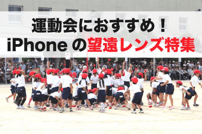 iPhone望遠レンズ運動会