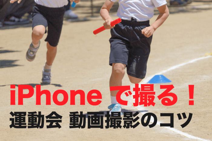 iPhone運動会動画撮影