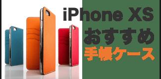 iPhoneXS 手帳ケース