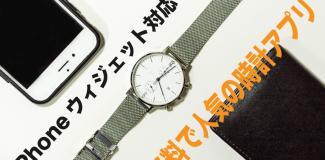 iphone ウィジェット 時計アプリ