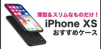 iPhone XSケース 薄型