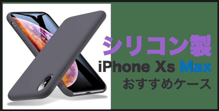 iPhone Xs Max シリコンケース