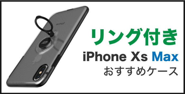 iPhone Xs Max ケースバンカーリング付き