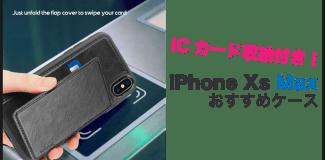 iPhone Xs Maxケース ICカード収納