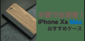 iPhone Xs Maxケース 木製