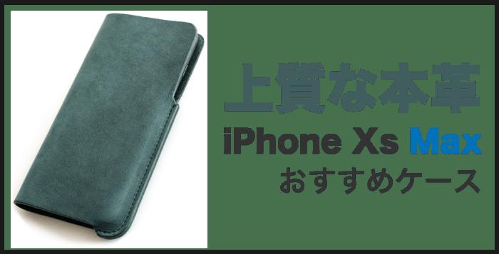 iPhone Xs Max 本革ケース