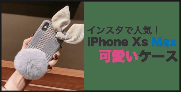 iPhone Xs Max 可愛いケース