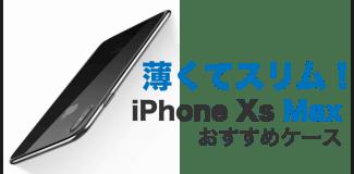 iPhone Xs Max ケース 薄い