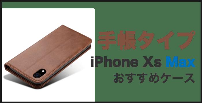 iPhone Xs Max 手帳ケース