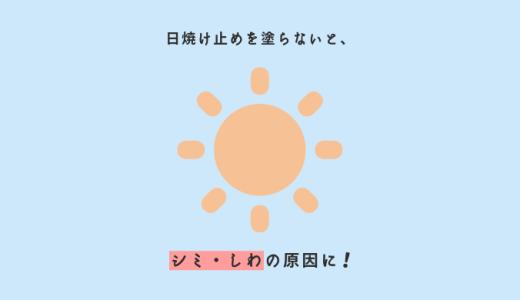 日焼け止めを塗らないとシミ・シワの原因に!【今からでも遅くない日焼け止めの選び方】