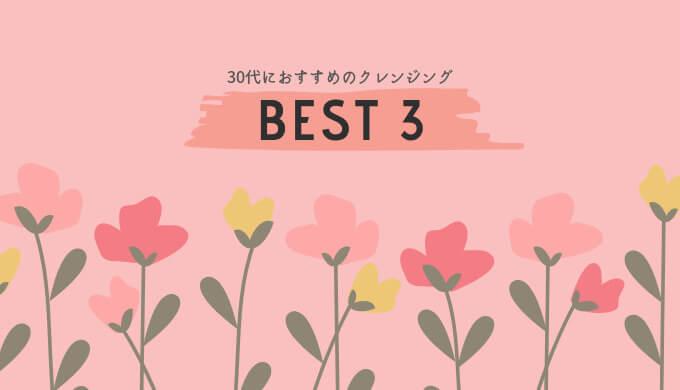 30代におすすめのクレンジング3選!